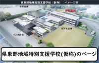 県東部地域特別支援学校(仮称)のページ